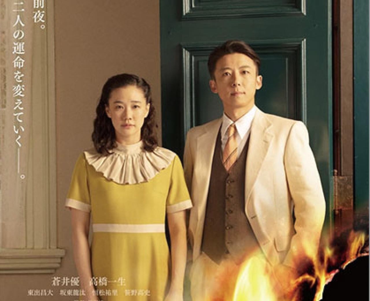 """""""Moglie di una Spia"""": il regista Kurosawa Kiyoshi ospite speciale dell'IIC di Tokyo"""