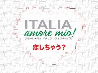 """""""ITALIA AMORE MIO"""" - EDIZIONE DI NAGOYA"""