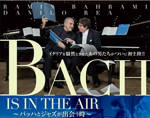 """BACH IS IN THE AIR"": IL PROGETTO DI RAMIN BAHRAMI E DANILO REA ARRIVA A OSAKA"
