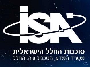 PUGLIA-ISRAELE: L'AEROSPAZIO AL CENTRO DEGLI INCONTRI DEL PRESIDENTE EMILIANO A TEL AVIV