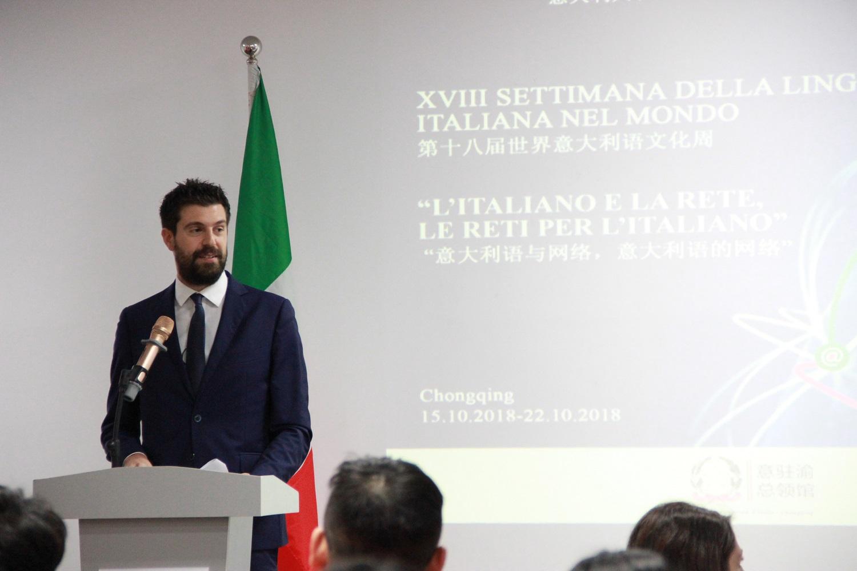 LA SETTIMANA DELLA LINGUA ITALIANA A CHONGQING