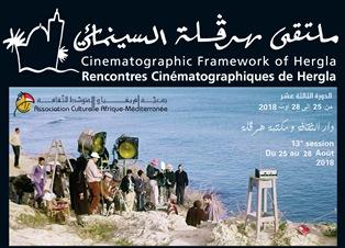"""IIC TUNISI: OMAGGIO A ROSSELLINI A 50ANNI DA RIPRESE """"ATTI DEGLI APOSTOLI"""""""