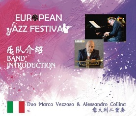 EUROPEAN JAZZ FESTIVAL IN GUANGDONG