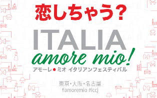 ITALIA AMORE MIO! A OSAKA IL FESTIVAL TARGATO ICCJ