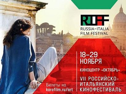 VII FESTIVAL RIFF: IL CINEMA ITALIANO A MOSCA