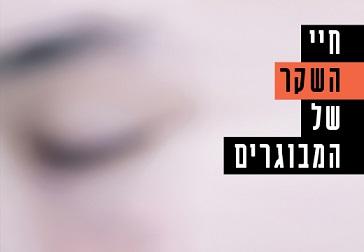 """""""LA VITA BUGIARDA DEGLI ADULTI"""": IL NUOVO LIBRO DI ELENA FERRANTE IN ISRAELE"""