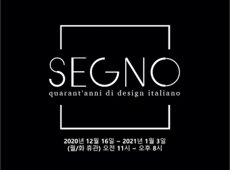 """Seoul: l'ambasciatore Failla inaugura la mostra """"SEGNO – quarant'anni di design italiano"""""""