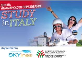"""""""STUDY IN ITALY"""" IN BULGARIA CON LA CCIB"""