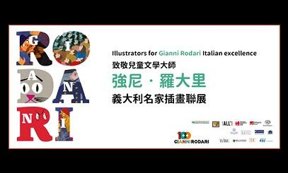 """""""ILLUSTRATORI PER GIANNI RODARI. ECCELLENZA ITALIANA"""": LA MOSTRA FA TAPPA A TAIPEI"""