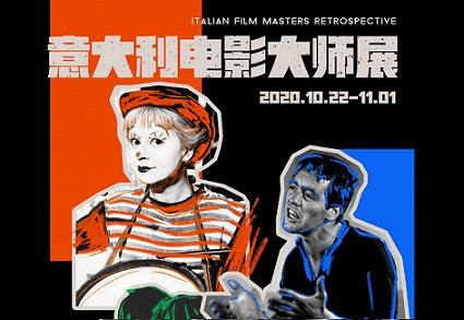 "APERTA A SHANGHAI RASSEGNA ""MAESTRI DEL CINEMA ITALIANO"""