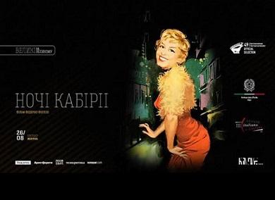 KIEV: IL CINEMA ITALIANO AL FESTIVAL MOLODIST
