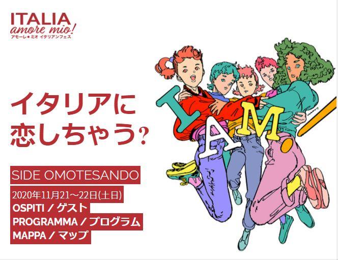"""""""ITALIA, AMORE MIO!"""": IL DESIGN ITALIANO IN MOSTRA A TOKYO CON L'ICCJ"""