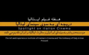 """SPOTLIGHT ON ITALIAN CINEMA"" A TEHERAN"