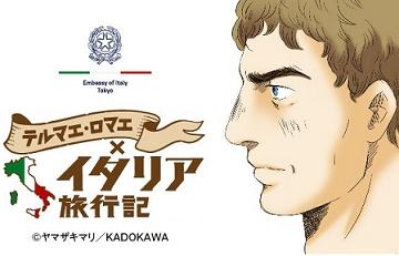 TOKYO: L'AMBASCIATA E KADOKAWA IN PRIMA LINEA PER PROMUOVERE L'OFFERTA TURISTICA DEL NOSTRO PAESE IN GIAPPONE