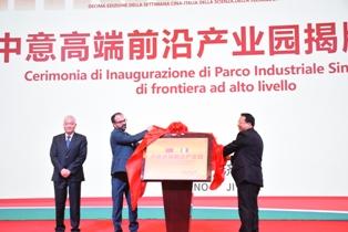 PIATTAFORMA DI COOPERAZIONE CINA-ITALIA: SUCCESSO PER LA SETTIMANA DELL'INNOVAZIONE