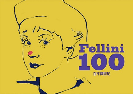 FELLINI 100 A HONG KONG