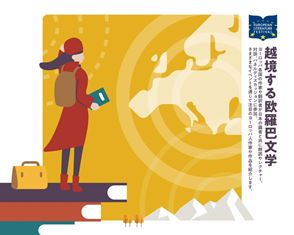 """""""LA LETTERATURA EUROPEA ATTRAVERSO I CONFINI"""": L'ITALIA ALLO EUROPEAN LITERATURE FESTIVAL 2019 DI TOKYO"""