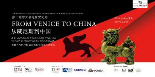"""FROM VENICE TO CHINA"": FARE CINEMA A CHONGQING"