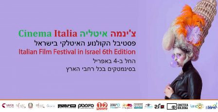 CINEMA ITALIA 2019 IN ISRAELE