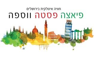70 ANNI DI ISRAELE: GLI ITALKIM E IL LORO CONTRIBUTO ALLA COSTRUZIONE DEL PAESE
