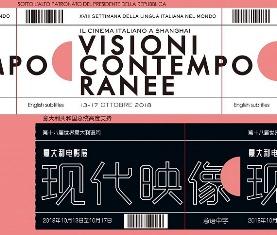 VISIONI CONTEMPORANEE: L'IIC PORTA IL CINEMA ITALIANO A SHANGHAI