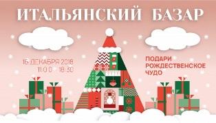 """MOSCA: DOMENICA IL """"BAZAR ITALIANO 2018"""" DELL'AMBASCIATA"""