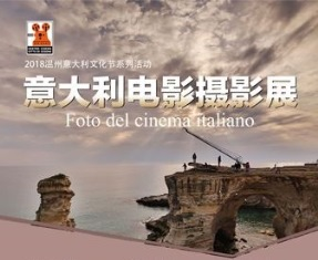 """""""FOTO DEL CINEMA ITALIANO"""" IN MOSTRA A WENZHOU IN CINA PER LA SERIE """"UNLOCK ITALY"""""""