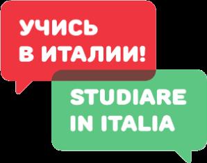 """A SAN PIETROBURGO LA FIERA """"STUDIARE IN ITALIA"""""""