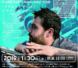 """PLANET EARTH"": A OSAKA IL PIANO SOLO TOUR DI GIOVANNI GUIDI"
