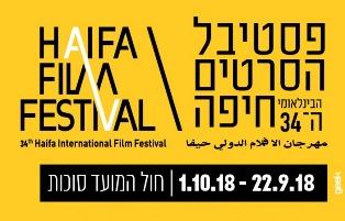 8 FILM ITALIANI AL FESTIVAL DEL CINEMA DI HAIFA