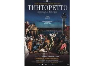 """TINTORETTO - UN RIBELLE A VENEZIA"" DI GIUSEPPE DOMINGO ROMANO A MOSCA CON L'IIC"