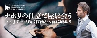 LO STILE NAPOLETANO DEL SARTO ROSARIO SAGLIANO ALLA CAMERA DI COMMERCIO ITALIANA A TOKYO