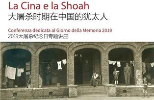 LA CINA E LA SHOAH: LA GIORNATA DELLA MEMORIA ALL'IIC DI PECHINO