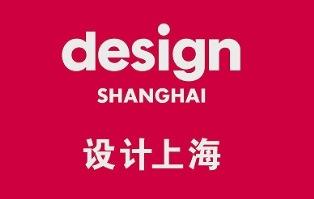 L'ITALIA ALLA FIERA DESIGN SHANGHAI 2019