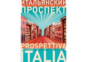 PROSPETTIVA ITALIA: ITALIA PAESE OSPITE D'ONORE ALLA XX EDIZIONE DELLA NON/FICTION INTERNATIONAL BOOK FAIR