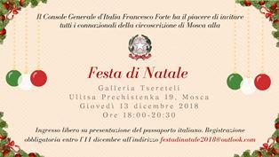 NATALE 2018: GIOVEDÌ A MOSCA LA FESTA DEL CONSOLATO GENERALE